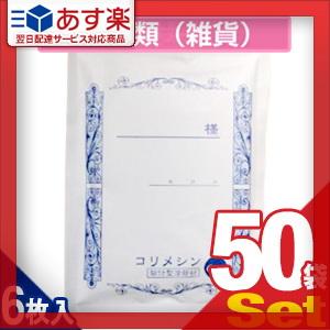 【あす楽対応】【貼付型冷却材】テイコクファルマ コリメシン 10×14cm(6枚入り) x50袋【HLS_DU】