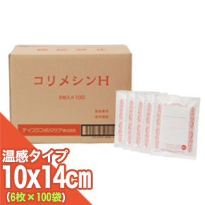 【貼付型温感材】テイコクファルマ コリメシンH 10×14cm(1袋6枚入り) x100個(1ケース売り)【smtb-s】