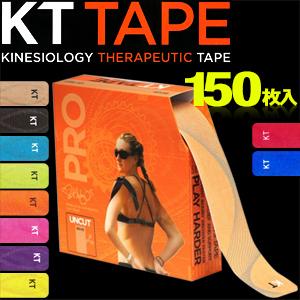 【キネシオロジーテープ】ジャンボロール業務用 KT TAPE PRO(ケーティーテーププロ) 150枚入 - すでに世界70か国以上で愛用されているキネシオロジーテープがついに上陸!【smtb-s】