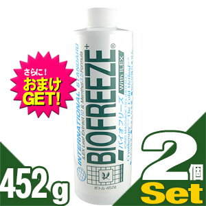 【さらに選べるおまけ付き】バイオフリーズ(BIOFREEZE) お徳用ボトルタイプ 452g x2個セット - アイシングマッサージジェル(ボディ用)【smtb-s】