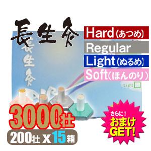 【さらに選べるおまけ付き】【正規代理店】【山正/YAMASHO】長生灸 (ちょうせいきゅう) 3000壮 (200壮×15箱)セット 組み合わせ自由 (レギュラー・ライト・ハード・ソフト) + 調熱絆1シート(11枚入)- 使いやすい本格派のお灸。