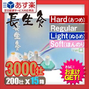 【あす楽対応】【さらに選べるおまけ付き】【正規代理店】【山正/YAMASHO】長生灸 (ちょうせいきゅう) 3000壮 (200壮×15箱)セット 組み合わせ自由 (レギュラー・ライト・ハード・ソフト) + 調熱絆1シート(11枚入)- 使いやすい本格派のお灸。