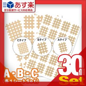【あす楽対応】【スパイラルの田中】エクセルスパイラルテープ お試し用(trialversion1)A・B・Cタイプ 各30枚セット(計90枚1140ピース) - 打ち抜きタイプの伸縮性粘着テーピング。【smtb-s】