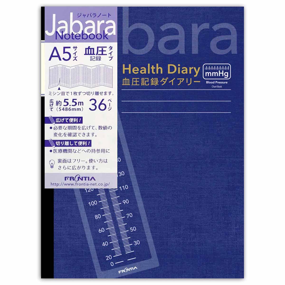 手帳 血圧