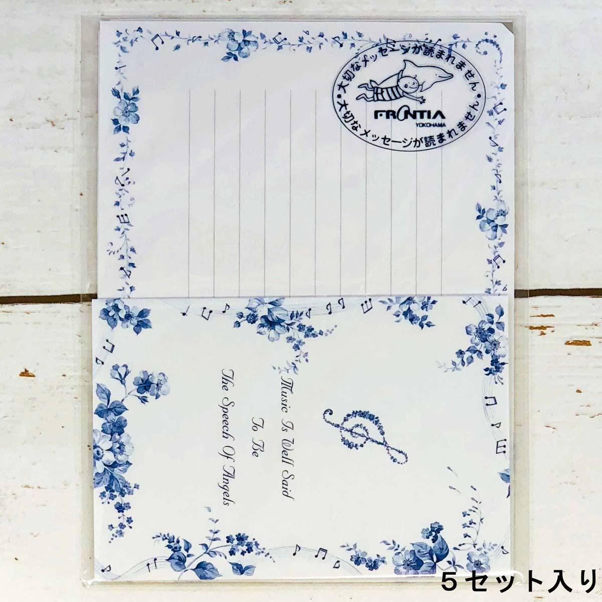 二つに貼り合わせてハガキ料金で送れる手紙 ポストレター MUSIC HMT-26 フロンティア はがき料金で送れる 葉書手紙 シークレットレター デザイン おしゃれ 大人
