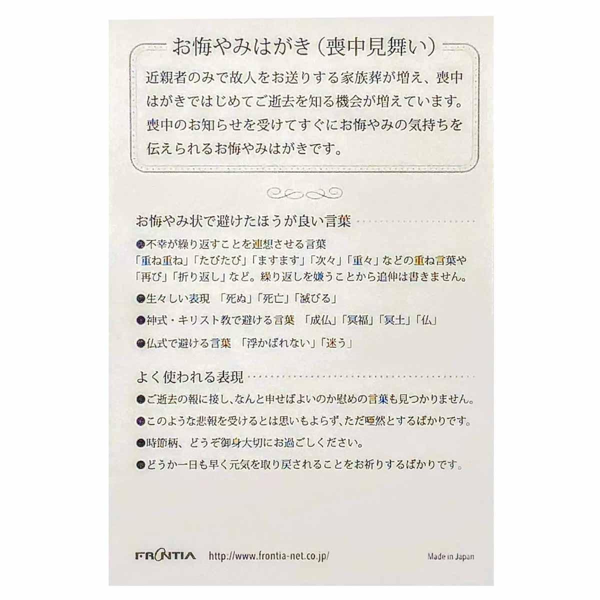 お悔やみ 石川 県