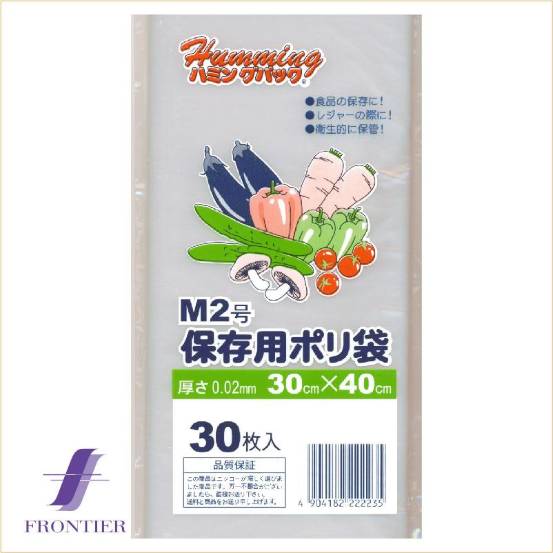 ポリ袋 ハミングパック M2号 透明 30枚入り