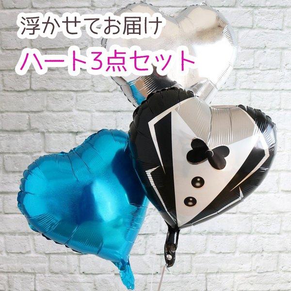 風船 ヘリウムガス 誕生日 結婚式 電報 バルーン おしゃれ メッセージカード付 パーティー ビビットブルー マーケット イベント 飾り付け 二次会 浮かせてお届け ヘリウムガス入り 3点セット ☆最安値に挑戦