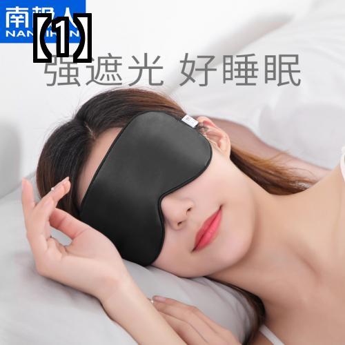 予約販売5~8営業日での発送 シンプル おしゃれ 快適 アイカバー シルク 睡眠 目の疲れを和らげる メンズ 昼寝 激安通販 不眠症 直輸入品激安 通気性 レディース