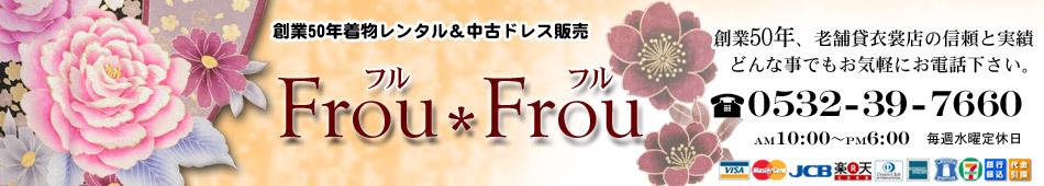 FrouFrou:着物レンタル訪問着・色留袖・紋付袴・七五三3歳5歳7歳(全国宅配)