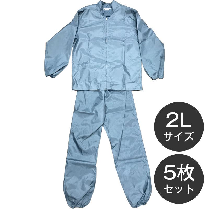 【帯電防止】FRP作業服 セパレートタイプ 2Lサイズ(上下) 5枚セット 日本製