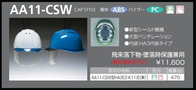 ヘルメットAA11CS DIC社製ABS 表面シールドつき