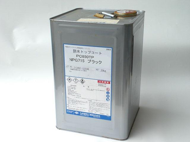 【特注!防水工事用高耐候性トップコート ブラック】20kg