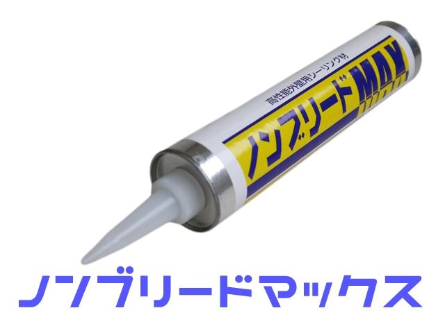 【ポリウレタンシーリング剤 ノンブリードMAX320ml 20本】ホワイト