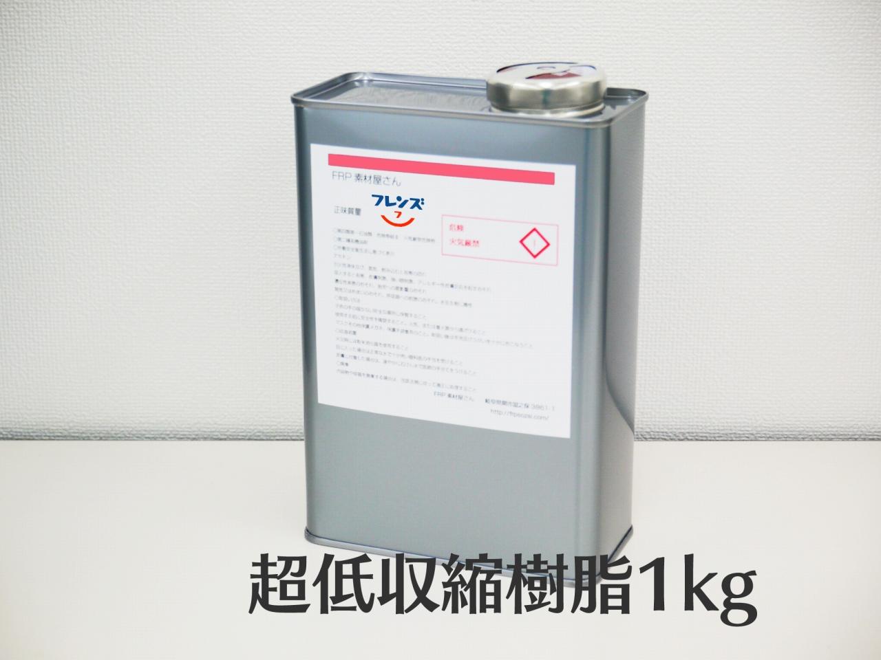超低収縮樹脂4kgFRP板、反り止め、FRP型、高寸法精度製品に最適