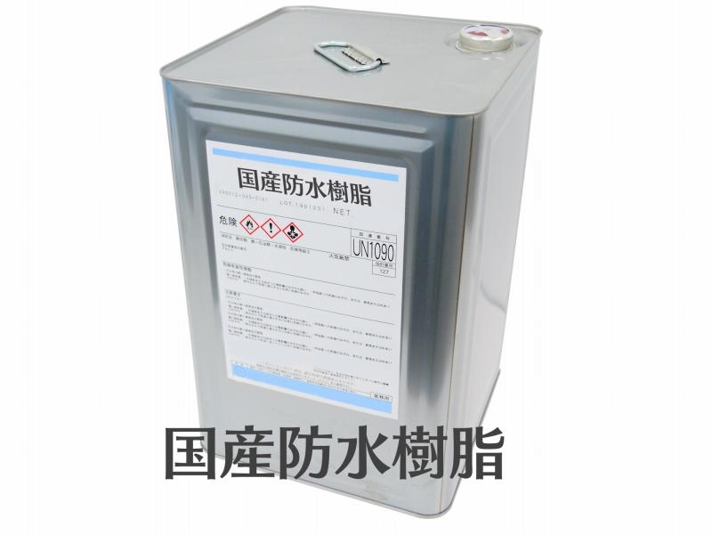 【FRP防水 工事用 国産軟質FRPポリエステル樹脂 20kg 】壁面ダレ止め剤入 PC640