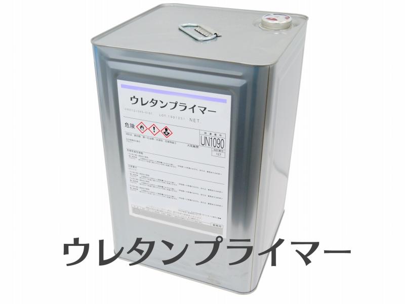 【FRP用ウレタン樹脂シーラー16リットル】KCプライマー 国産品 合板 モルタル コンクリート下地用