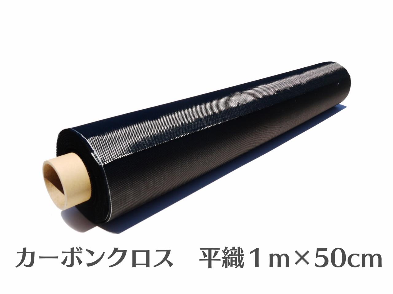 カーボンクロス 小分けカット品カーボン (あやおり)綾織り #200 1m×50m 国産日本製原糸使用