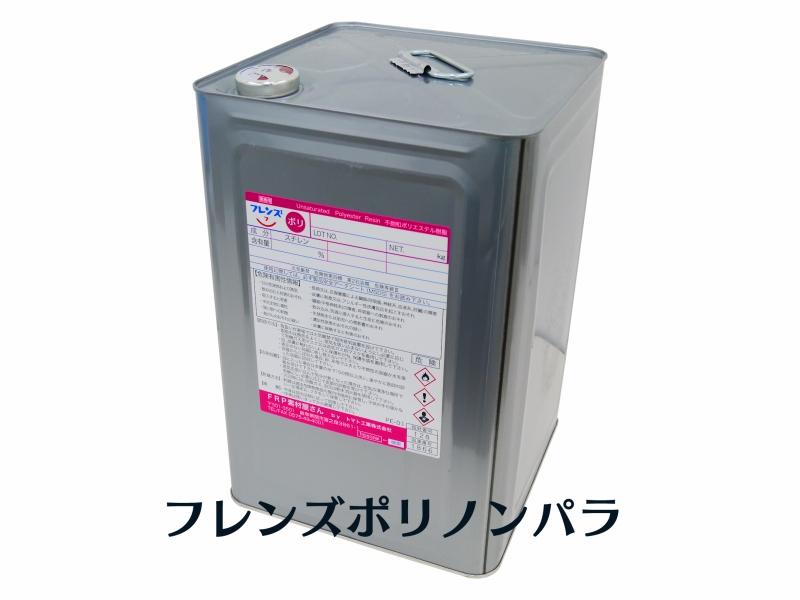 【FRP樹脂 FRPポリエステル樹脂 国産 ノンパラ 18kg×3缶】フレンズポリ 赤FR-PR18N