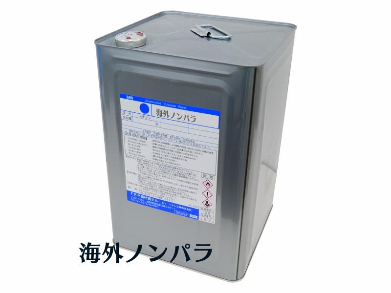 FRP樹脂 ポリエステル樹脂 台湾産 ○ノンパラ○ 20kg×5缶 100kg分】ワックスなし 青ラベルTMT2597PT 海外製