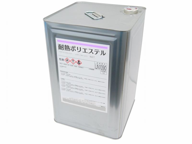送料無料!【国産 耐熱性ビニルエステル樹脂2液タイプ 15kg】 メーカー直送品
