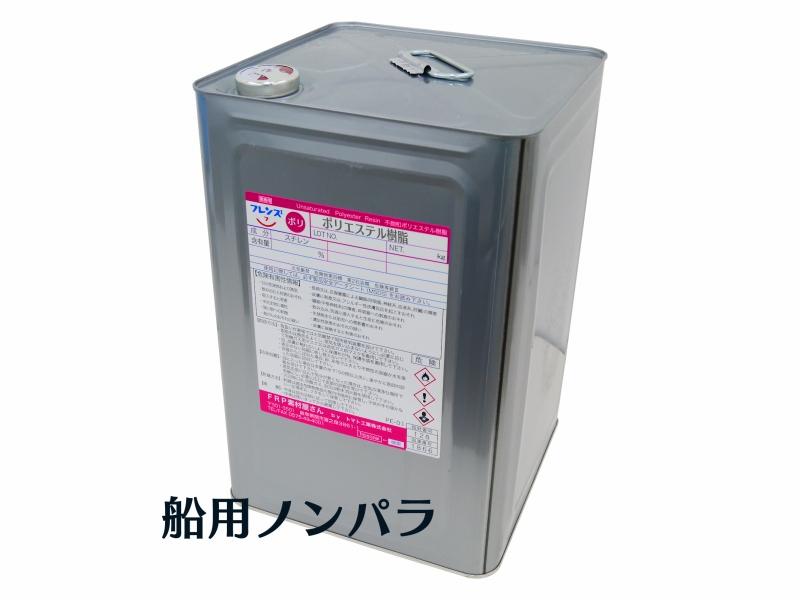 【FRP用 国産ポリエステル樹脂 20kg ワックスなし】一般積層・船舶補修用 TMTPC916TN