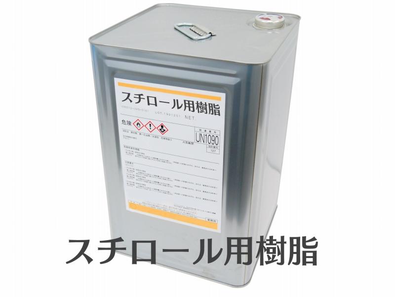 【スチロール用樹脂18kg+添加剤セット】下地が発泡スチロールでも溶けない樹脂