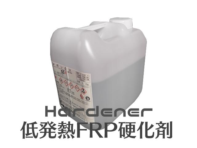 【硬化剤定番 メポックス 5kg/クリア】国産 パーメック同等品
