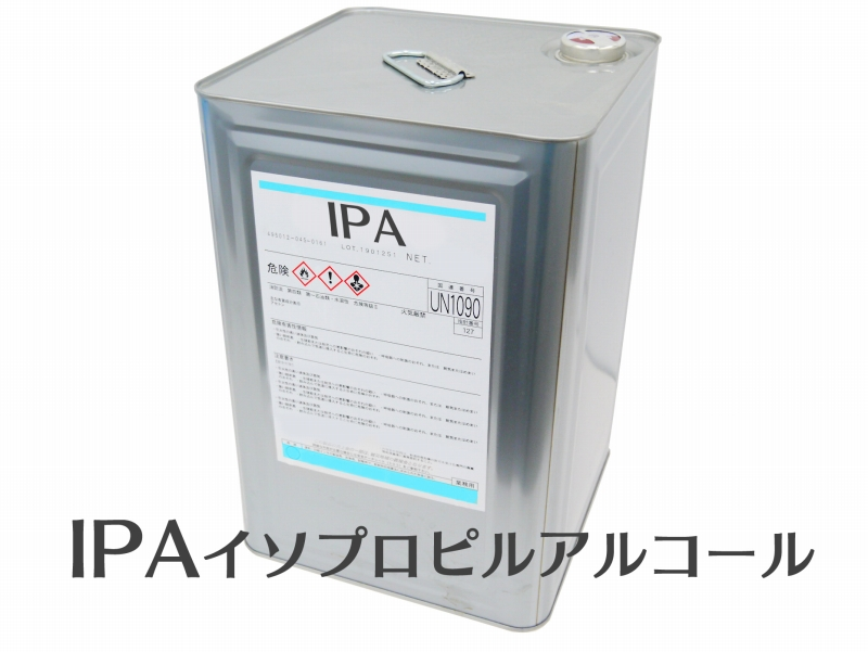 IPA×10缶 イソプロピルアルコール 洗浄・脱脂・塗膜剥がし・消毒に!