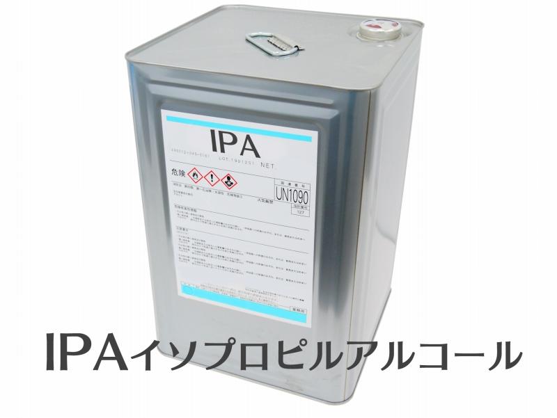 IPA×3缶 イソプロピルアルコール 洗浄・脱脂・塗膜剥がし・消毒に!×3缶セット