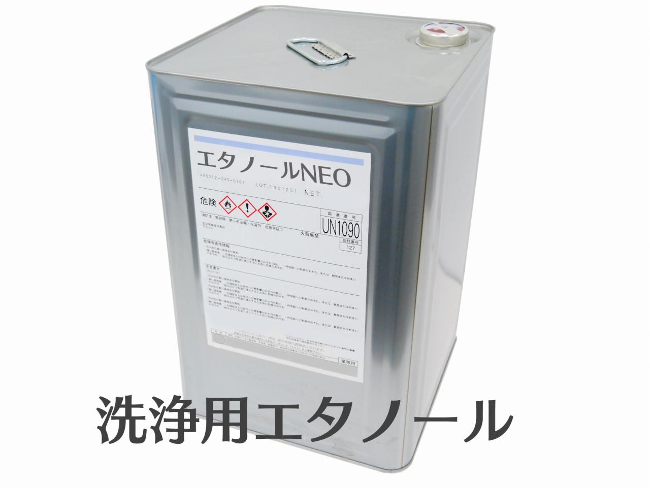 洗浄用エタノール・工業用・洗浄用エチルアルコール16リットル大容量