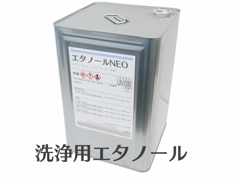 【FRエタノール 16L】変成エチルアルコール/スチロール用樹脂の粘度調整に