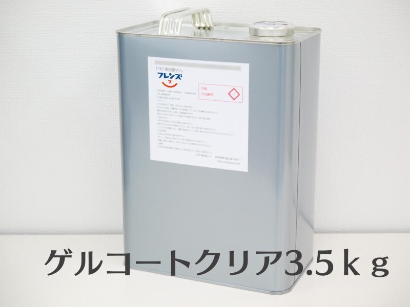 【FRP用ゲルコート・クリア色イソ系高耐候性】3.5Kg入 国産品 自作FRP材料