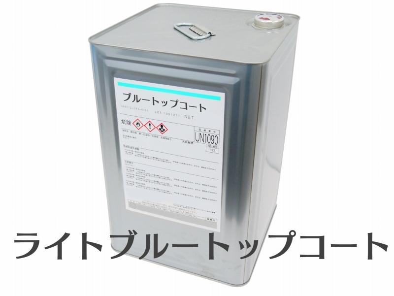 【防水工事用高耐候性FRPトップコート ライトブルー】20kg
