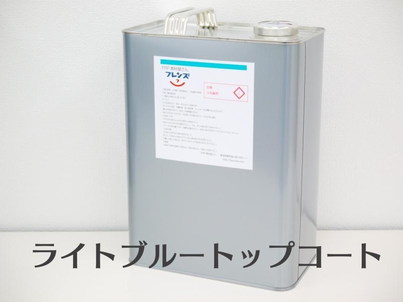 【防水工事用高耐候性トップコート ライトブルー薄青】3.5kg