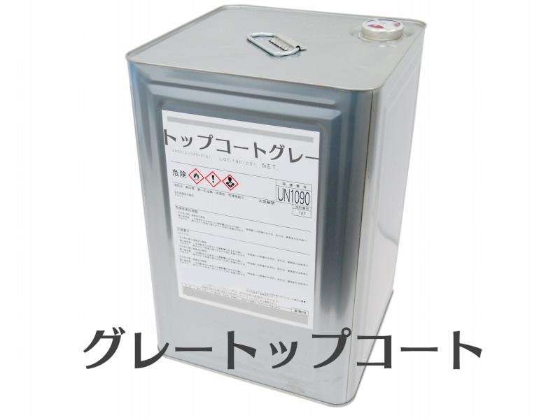 【防水工事用高耐候性トップコート グレー】20kg