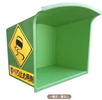 凍結防止剤・融雪剤・すべり止め材収納ボックスBOX 一層式 蓋付き、窓なし 3袋収納タイプ※写真と商品が異なります。