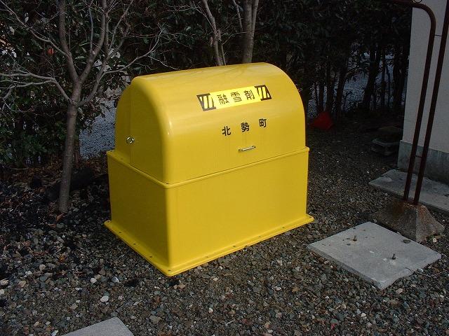 【レスB レスキューボックス オプション】融雪剤・道路資材等の収納・管理に!!
