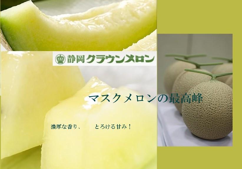静岡産クラウンメロン 等級:【山】 2玉(1玉約1.3kg以上) 高級桐箱入【楽ギフ_のし】【贈答用】