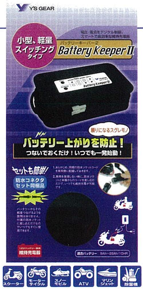 安い!バッテリーキーパー 2