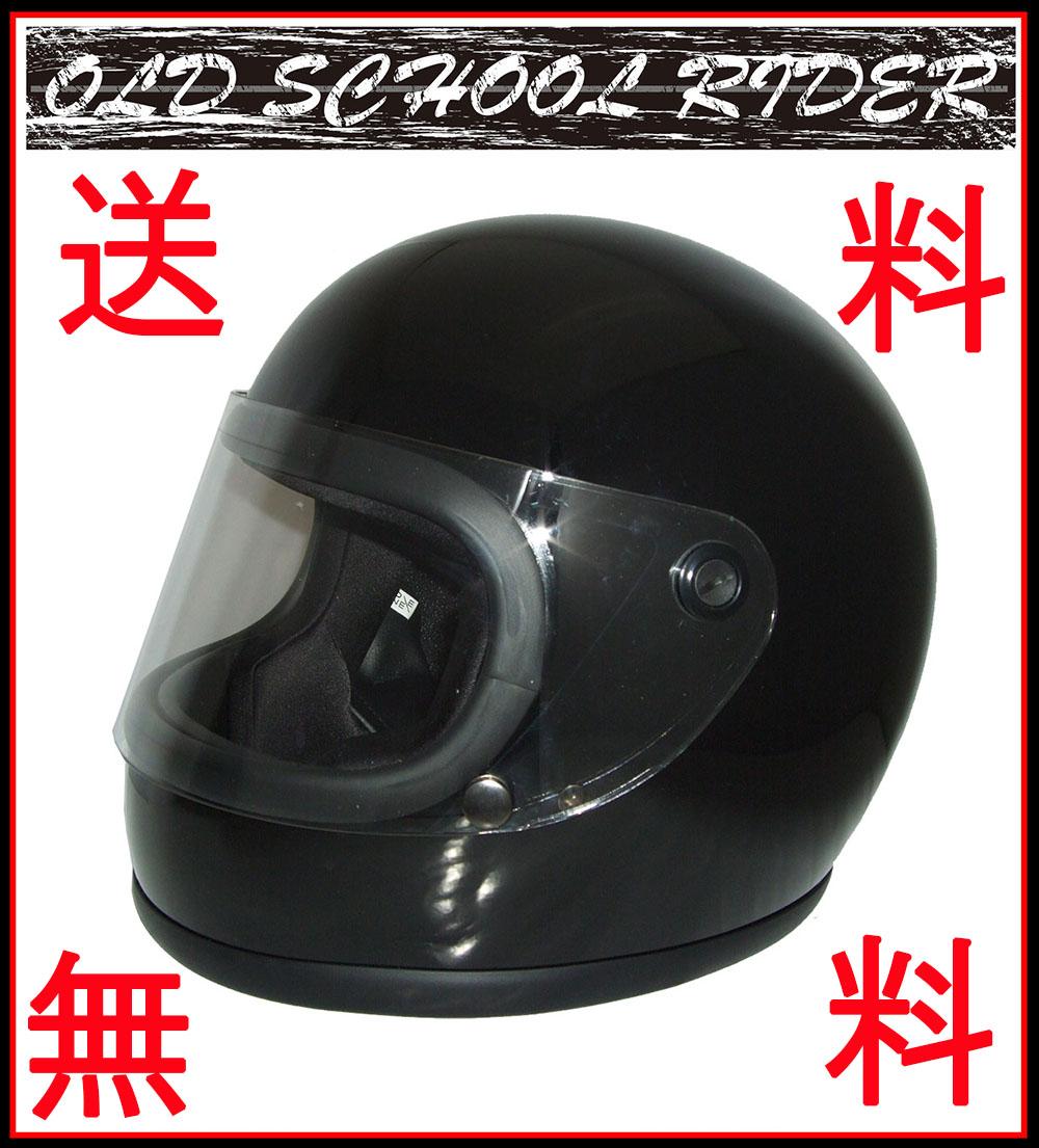 今月特価なんと期間限定おまけ付グローブとヘルロックプレゼント★レトロ最安に挑戦中!コミコミ価格!オールドスクール フルフェイス ヘルメットBK OS-75外して洗える内装★10P03Dec16
