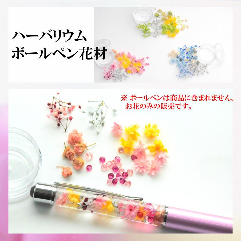 ボールペン ハー 材 バリウム 花