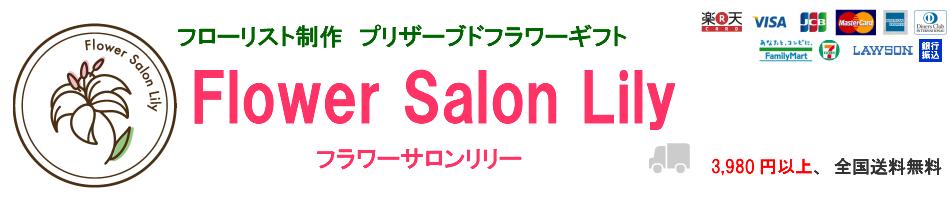 Flower Salon Lily:プリザーブドフラワーギフト ハーバリウム 誕生日 母の日 和風 仏花