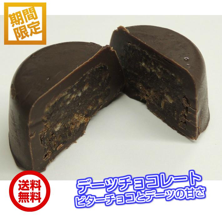 デーツの甘さとチョコがマッチング 女性に人気のサイズと美味しさ 日本限定 デーツ チョコレート パックが2袋入 送料無料 ギフ_包装 デーツチョコレート×2P 7個