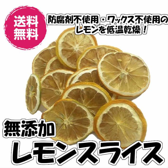 低廉 防腐剤不使用レモンを砂糖不使用 無添加 低温乾燥でつくりました 無添加レモンスライス 40g 20gパックが2袋入り ドライフルーツ 砂糖不使用 ドライレモン 気質アップ FSY レモン ノンケイレモン使用 檸檬 レモン20g×2P 防カビ剤不使用レモン使用 送料無料 ノンケミレモン フォンダンウォーター