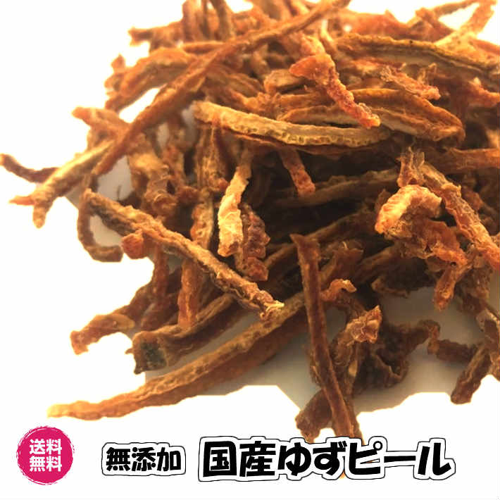 (無添加 国産 ゆずピール 500gパック)ドライフルーツ 砂糖不使用 フォンダンウォーター ピール 柚子 送料無料