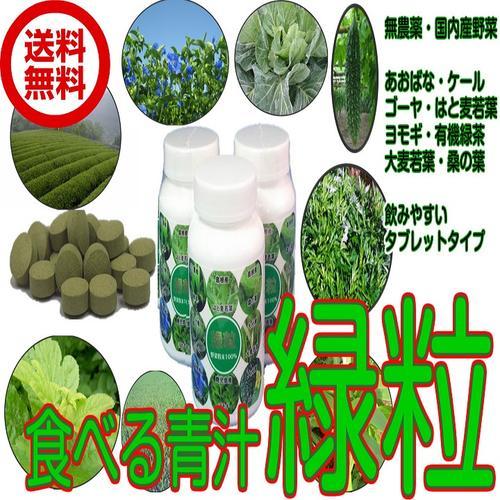 【送料無料】無農薬 国産 野菜 食べる 青汁(緑粒 1本 300粒)セイシン企業