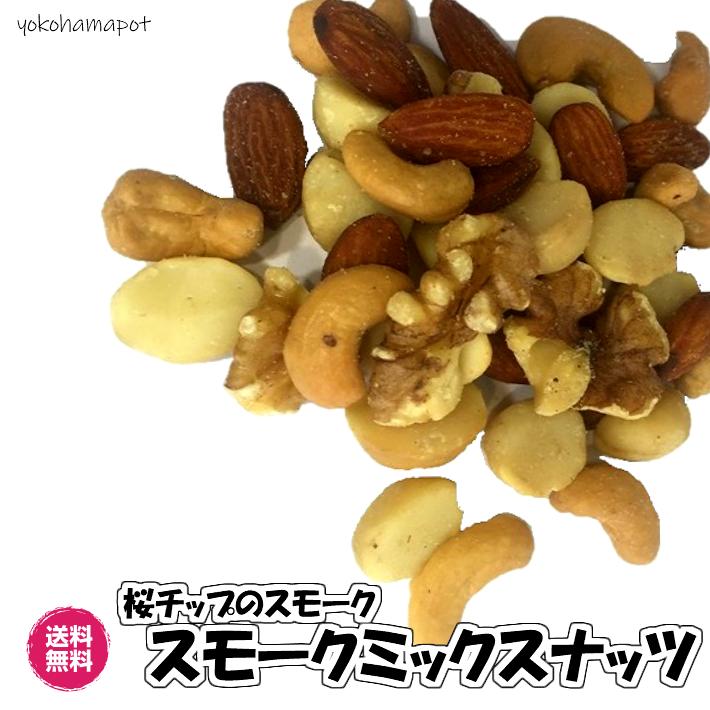 なんでこんなに旨い! 桜チップのスモークナッツ  燻製ミックスナッツ 桜チップ使用 200g/100gパックが2袋入り スモーク ナッツ 送料無料(スモークミックス100g×2P)カシューナッツ アーモンド くるみ マカダミアナッツ 燻製 おつまみ チャック袋 お試しパック