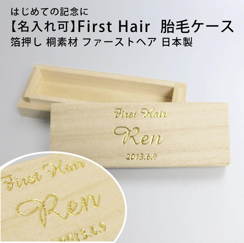 子どものはじめてを思い出の一つに 名入れ対応 箔押し ファーストヘア 胎毛ケース First Hair 桐素材 贈り物 記念 ブランド品 プレゼント 名入れ はじめての 長方形 子ども 赤ちゃん ラッピング無料