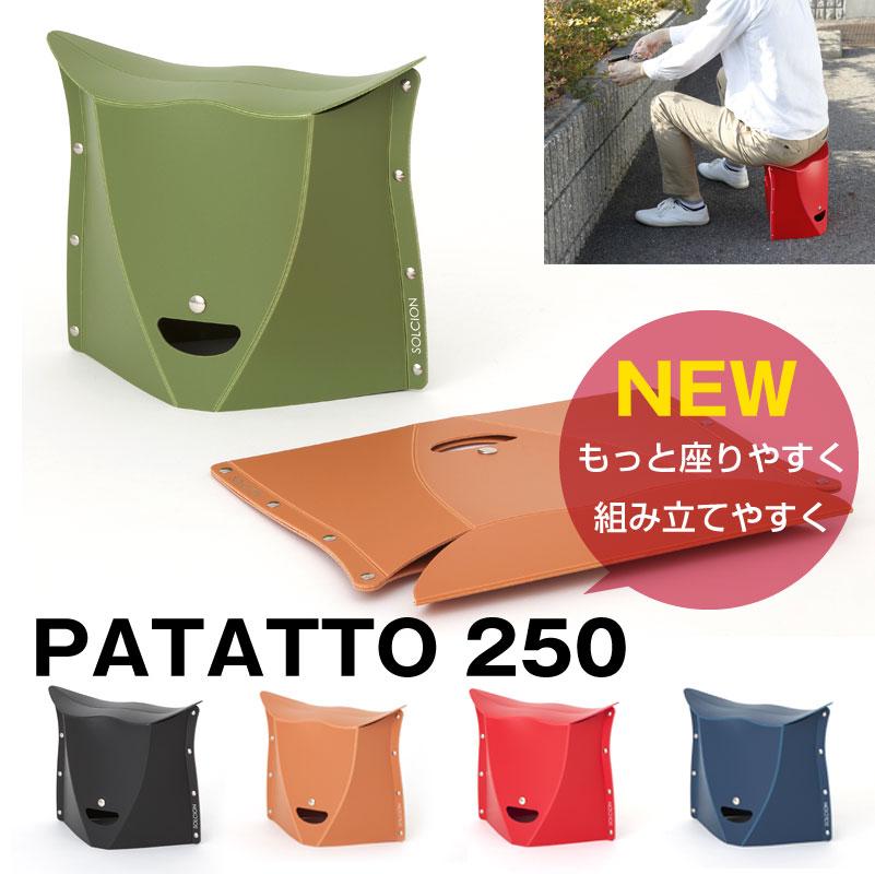 あのPATATTO200が、より座りやすく、組み立てやすくなった!! PATATTO-250 新型パタット 折りたたみ椅子 チェア PATATTO250 運動会 キャンプ バーベキュー 行楽
